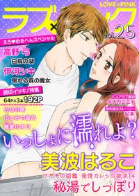 ラブ×ピンク Vol.25