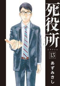 【期間限定 試し読み増量版】死役所 13巻