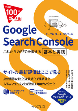 できる100の新法則 Google Search Console これからのSEOを変える 基本と実践-電子書籍