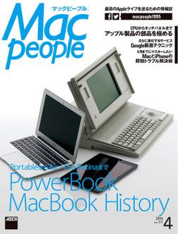 MacPeople 2014年4月号-電子書籍