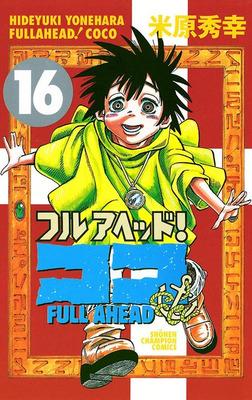 フルアヘッド!ココ 16-電子書籍