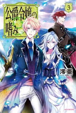公爵令嬢の嗜み3-電子書籍