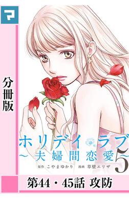 ホリデイラブ ~夫婦間恋愛~【分冊版】 第44・45話-電子書籍