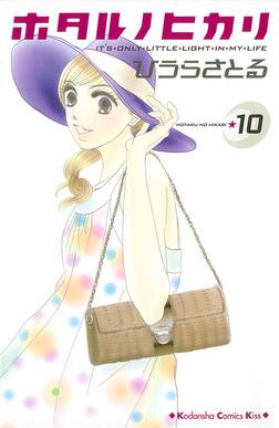 ホタルノヒカリ(10)-電子書籍