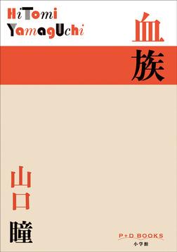 P+D BOOKS 血族-電子書籍