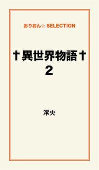 †異世界物語† 2
