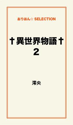 †異世界物語† 2-電子書籍
