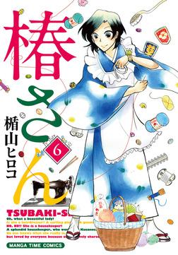 椿さん 6巻-電子書籍