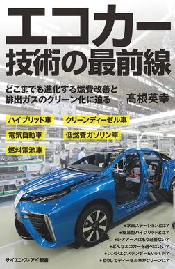 エコカー技術の最前線 どこまでも進化する燃費改善と排出ガスのクリーン化に迫る-電子書籍
