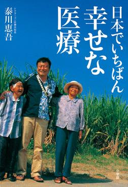 日本でいちばん幸せな医療-電子書籍