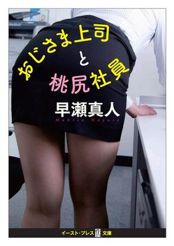 おじさま上司と桃尻社員-電子書籍
