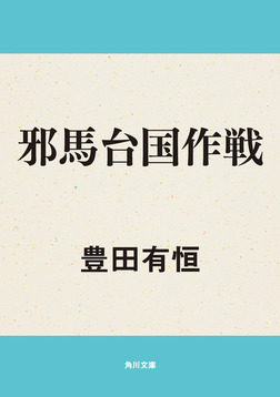 邪馬台国作戦-電子書籍