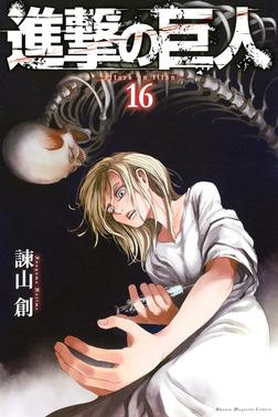 進撃の巨人(16)-電子書籍