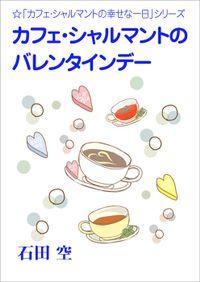 カフェ・シャルマントのバレンタインデー