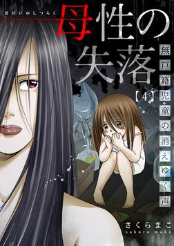 母性の失落~無戸籍児童の消えゆく声(4)-電子書籍