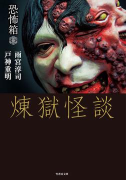 恐怖箱 煉獄怪談-電子書籍