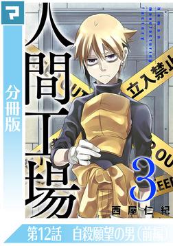 人間工場【分冊版】第12話 自殺願望の男(前編)-電子書籍