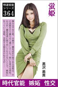 蛍姫(愛COCO!)