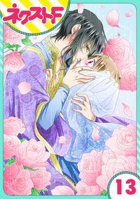 【単話売】蛇神さまと贄の花姫 13話