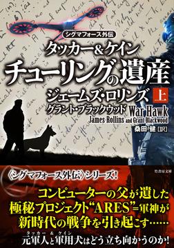 シグマフォース外伝 タッカー&ケイン2 チューリングの遺産 上-電子書籍