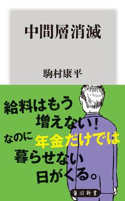 中間層消滅-電子書籍