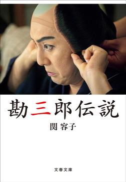 勘三郎伝説-電子書籍