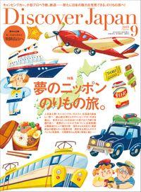 Discover Japan 2019年9月号「夢のニッポンのりもの旅。」