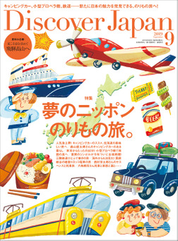 Discover Japan 2019年9月号「夢のニッポンのりもの旅。」-電子書籍