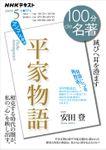 NHK 100分 de 名著 平家物語2020年5月