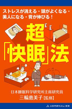 超「快眠」法-電子書籍