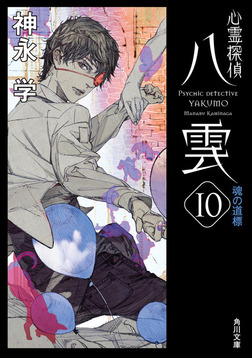心霊探偵八雲10 魂の道標-電子書籍