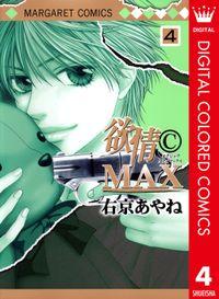 欲情(C)MAX カラー版 4