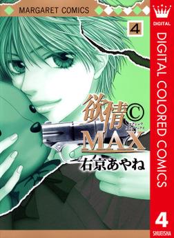 欲情(C)MAX カラー版 4-電子書籍