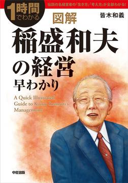 図解 稲盛和夫の経営早わかり-電子書籍