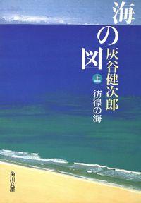 海の図(上) 彷徨の海
