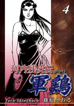 河内残侠伝 軍鶏【シャモ】(4)-電子書籍