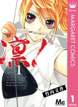 凛! 1-電子書籍