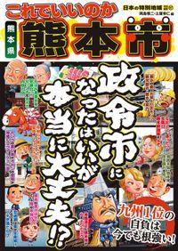 日本の特別地域 特別編集57 これでいいのか 熊本県 熊本市