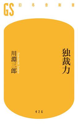 独裁力-電子書籍