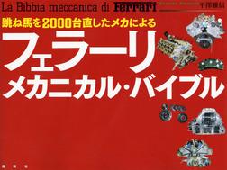 跳ね馬を2000台直したメカによる フェラーリ・メカニカル・バイブル-電子書籍
