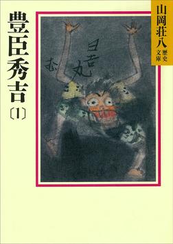 豊臣秀吉(1)-電子書籍