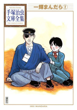 一輝まんだら 手塚治虫文庫全集(2)-電子書籍