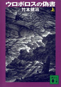ウロボロスの偽書(上)-電子書籍