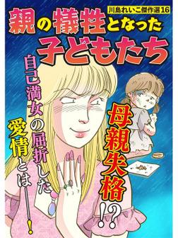 川島れいこ傑作選 16巻-電子書籍