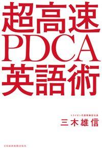 超高速 PDCA英語術(日本経済新聞出版社)