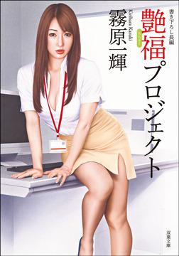 艶福プロジェクト-電子書籍