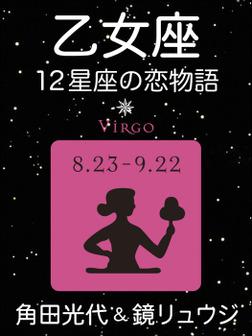 乙女座 -12星座の恋物語--電子書籍