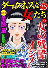ダークネスな女たち女の残酷イジメ Vol.25