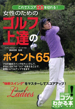 女性のためのゴルフ上達のポイント65 : これでスコア90を切れる!-電子書籍