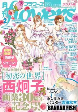 月刊flowers 2019年2月号(2018年12月28日発売)-電子書籍